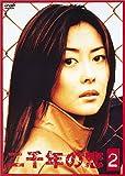 二千年の恋(2)[DVD]