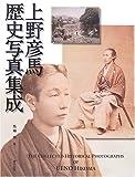 上野彦馬歴史写真集成