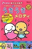うきうきメロディ―たまちゃんとひよちゃん (たまひよ音が出る絵本)