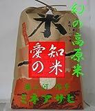 26年産/幻の高原米★愛知県奥三河・作手のミネアサヒ玄米 5㎏ (精米する:白米4.5kg)