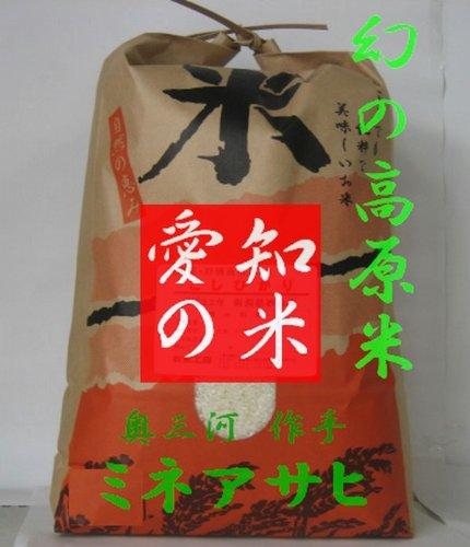 27年産/幻の高原米★愛知県奥三河・作手のミネアサヒ玄米 5㎏ (精米する:白米4.5kg)