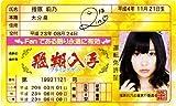 AKB48免許証 飛翔入手フライングゲット【指原莉乃】