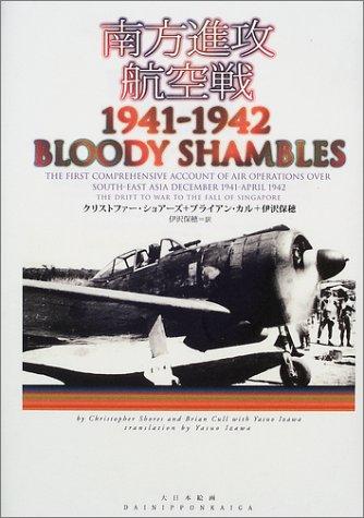 南方進攻航空戦 1941‐1942
