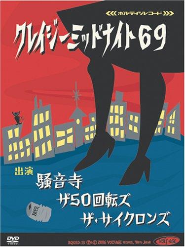 クレイジーミッドナイト69 [DVD]