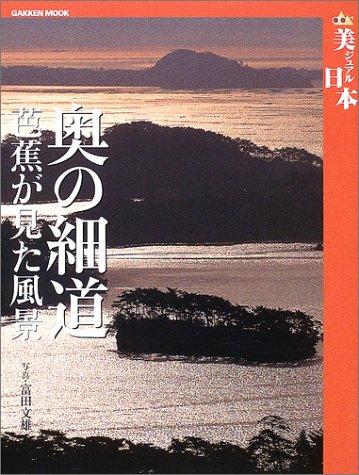 奥の細道―芭蕉が見た風景 (Gakken mook―美ジュアル日本)