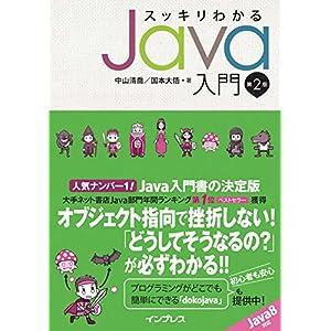 スッキリわかるJava入門 第2版 スッキリわかるシリーズ [Kindle版]
