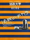 HOSEI UNIVERSITY by AERA 法政のチカラ (アエラムック)