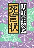 死言状 (角川文庫)