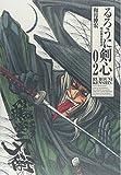 るろうに剣心―明治剣客浪漫譚 (02) (ジャンプ・コミックス)