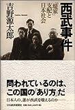 西武事件 「堤家」支配と日本社会