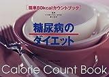 糖尿病のダイエット—簡単80kcalカウントブック (簡単80kcalカウントブック)