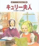 キュリー夫人 (伝記絵本ライブラリー)