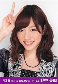AKB48 公式生写真 Theater 2013.March 月別03月 【野中美郷】