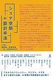 サムネイル:大月敏雄・古澤大輔・猪熊純・山道拓人・藤田大樹による、書籍『シェア空間の設計手法』の出版記念イベントが開催 [2016/12/17]