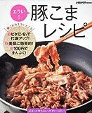 エラい!豚こまレシピ  レタスクラブムック  60161‐44 (レタスクラブMOOK)