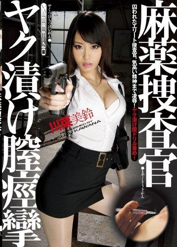 麻薬捜査官 ヤク漬け膣痙攣 川菜美鈴 [DVD]
