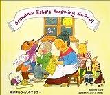 ばばばあちゃんのマフラー 英語版 (ばばばあちゃんシリーズ)