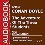 The Adventure of the Three Students [Russian Edition] | Arthur Conan Doyle