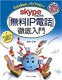 Skypeではじめる「無料IP電話」徹底入門—livedoor、バッファロー対応 電話代がタダになる!!