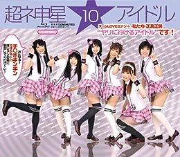 """超ネ申星★アイドル 10 チームLOVEエナジ→の私たちが正真正銘""""ヤリに行けるアイドル""""です!【BD】 [Blu-ray]"""