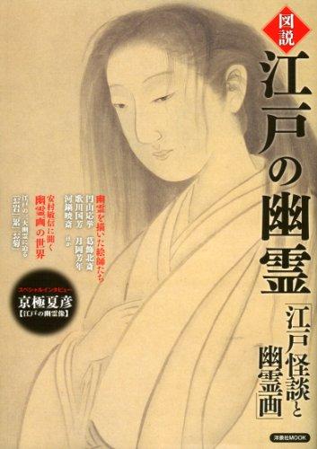 図説 江戸の幽霊 (洋泉社MOOK)