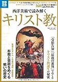 西洋美術で読み解くキリスト教 (別冊宝島) (別冊宝島 1827 スタディー)