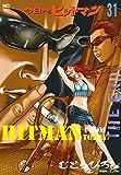 今日からヒットマン(31)完 (ニチブンコミックス)