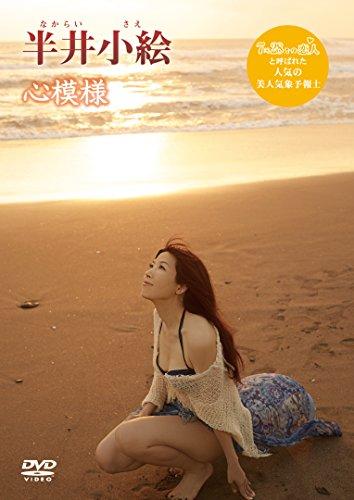 半井小絵/心模様 [DVD]