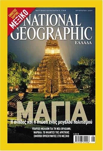 National Geographic - Ellada - Standard Version