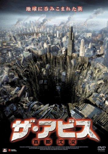 ザ・アビス 首都沈没 [DVD]