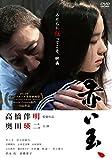 赤い玉、[DVD]