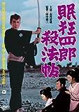 眠狂四郎 殺法帖 [DVD]