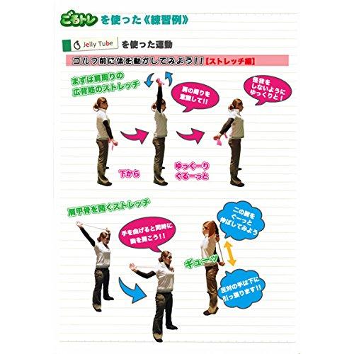 ごるトレ Jelly Tube [ジェリーチューブ] GT-1103 (ピンク(Soft))