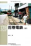 花巻電鉄(下) (RM LIBRARY 178)