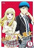 『山田くんと7人の魔女』 Vol.1 [Blu-ray]