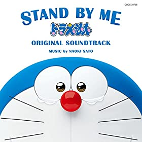 STAND BY ME ドラえもん ORIGINAL SOUNDTRACK