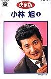 小林旭 1(カセット・テープ)