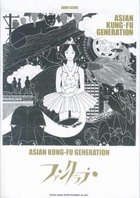 バンドスコア ASIAN KUNG-FU GENERATION/ファンクラブ