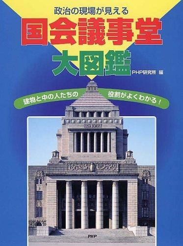 政治の現場が見える国会議事堂大図鑑—建物と中の人たちの役割がよくわかる!