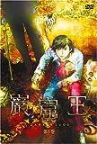 巌窟王 第1巻 [DVD]