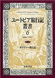 ユートピア旅行記叢書〈第6巻〉18世紀イギリス 1 ガリヴァー旅行記