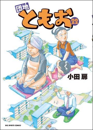 団地ともお 22 (ビッグコミックス)