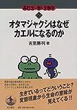 オタマジャクシはなぜカエルになるのか (高校生に贈る生物学 (2))