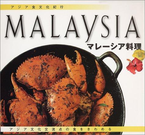 アジア食文化紀行 マレーシア料理