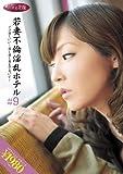 若妻不倫淫乱ホテル #9 官能映像舎 [DVD]