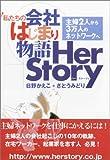 私たちの会社はじまり物語 Her Story―主婦2人から3万人のネットワークへ