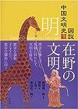図説 中国文明史〈9〉明―在野の文明
