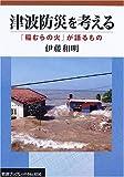 津波防災を考える 「稲むらの火」が語るもの (岩波ブックレット)