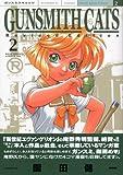 GUNSMITH CATS 2 Revised Edition  KCデラックス