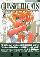 GUNSMITH CATS 2 Revised Edition  KCデラックス